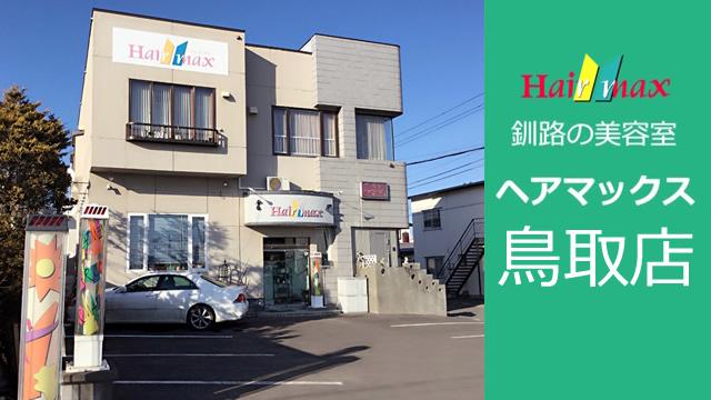 釧路の美容室 ヘアマックス店舗
